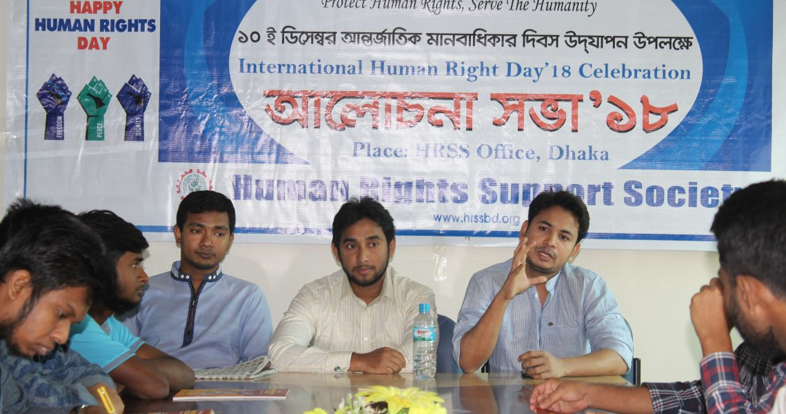 http://hrssbd.org/international-human-rights-day-celebration-2018/