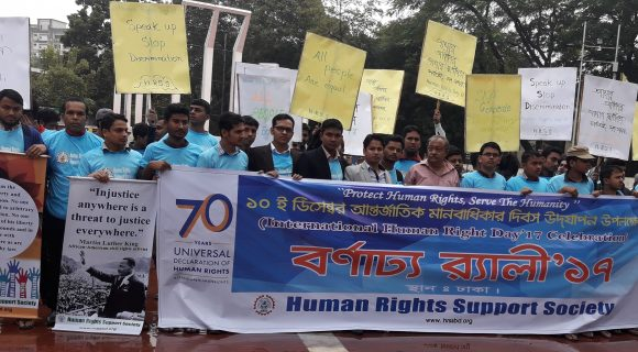 Human Rights day celebration 2017